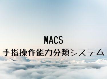 MACS:手指操作能力分類システムの使用方法