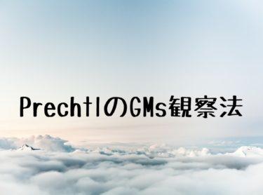 PrechtlのGMs観察法の使用方法