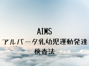 AIMS:アルバータ乳幼児運動発達検査法の使用方法