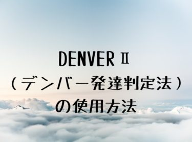 DENVERⅡ(デンバー発達判定法)の使用方法