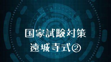 【国家試験対策】遠城寺式・乳幼児分析的発達検査法②