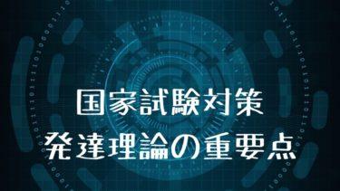 【国家試験対策】発達理論の重要点