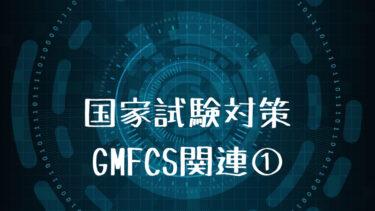 【国家試験対策】GMFCS(粗大運動能力分類システム)